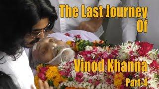 The Last Journey Of Vinod Khanna Part-4