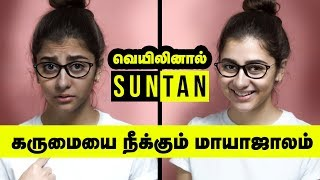 Sun Tan Removal Pack |  Summer Skin Care Routine | Skincare Tamil Beauty Tips