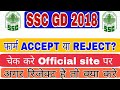 Ssc gd 2018 form accept/reject | Ssc gd 2018 how to check form status | Ssc GD 2018 form status