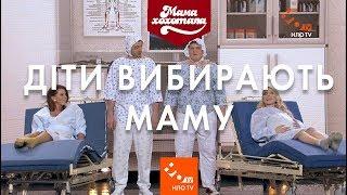 Діти вибирають маму | Шоу Мамахохотала | НЛО TV