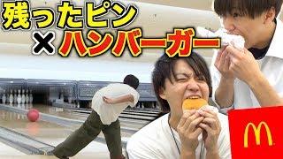 ボウリングで倒せなかったピンの数だけハンバーガー大食いしたけど!!!