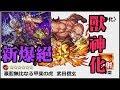 【TIK LEE】武田信玄獸神化 + 新暗爆絕 【 怪物彈珠 Monster Strike /モンスト】