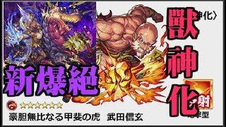 【TIK LEE】武田信玄獸神化+ 新暗爆絕【 怪物彈珠Monster Strike /モン...