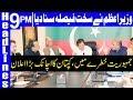 PM Imran Khan takes another Big Decision | Headlines & Bulletin 9 PM | 15 January 2019 | Dunya News
