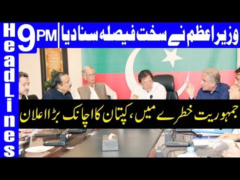 PM Imran Khan takes another Big Decision | Headlines & Bulletin 9 PM | 15 January 2019 | Dunya News