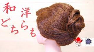 ハチ下を一撃で丸っとまとめる方法 curvy french twist/ZEN hair arrangement 159