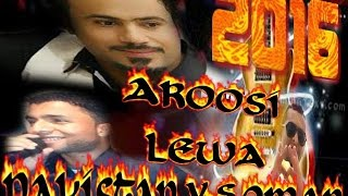 new balochi songs pakistan vs oman aroosi lewa track 2
