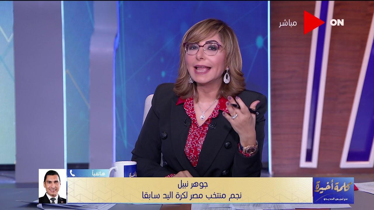 كلمة أخيرة - جوهر نبيل: أداء منتخب مصر أمام السويد من أفضل المباريات ويكشف جدول المباريات القادمة  - 00:57-2021 / 1 / 19