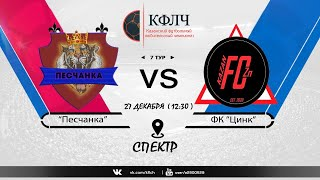 КФЛЧ Мини футбол Песчанка 8 3 Цинк