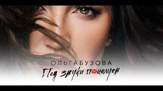 Ольга Бузова - «Под звуки поцелуев» Премьера клипа 2019 ФАН-КЛИП