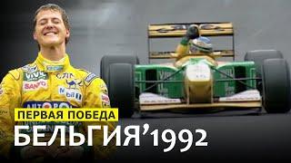 Первая победа Михаэля Шумахера в Формуле 1 // Бельгия 1992