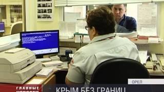 Первые орловчане отправились в Крым по новому маршруту(В регион, спасшийся от действий новой украинской власти, начали продавать единые проездные документы. В..., 2014-05-05T12:51:47.000Z)
