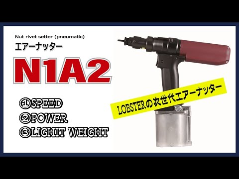 Repeat Pneumatic Nut Rivet Setter N1A2(English) by