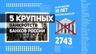 Эти 5 самых крупных банкротств банков потрясли всю Россию