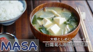 美味秘訣大公開!白蘿蔔&鴻禧菇味噌湯/ miso soup | MASAの料理ABC