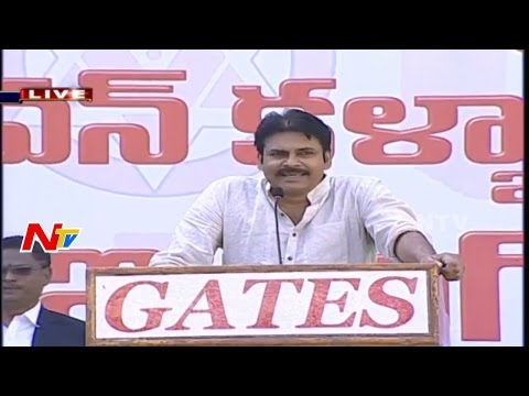 Pawan Kalyan Face to Face With Engg Students At Gutti || Full Speech || NTV
