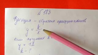183 Алгебра 8 класс Известно что некоторая функция обратная пропорциональность