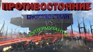 Fallout 4 Противостояние Братство VS Супермутанты