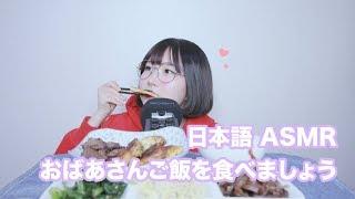 figcaption [日本語 ASMR, ASMR Japanese,音フェチ] 家ごはん! 韓国の秋夕料理の紹介   おいしいおばあさんご飯を食べましょう   Korean Chuseok Eating Sound