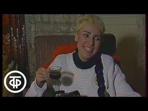 Жанна Агузарова о начале своей творческой карьеры (1989)