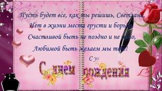 С Днем Рождения, Светлана! Именные поздравления. Очень красивое видео