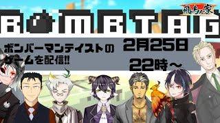 [LIVE] 【飛鳥んち#06】爆弾祭!【Bomb Tag】