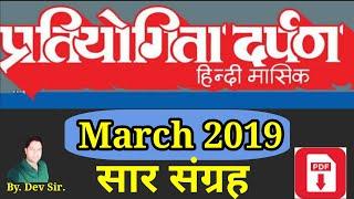 मार्च 2019 प्रतियोगिता दर्पण सार संग्रह || Pratiyogita Darpan March 2019 One LIner