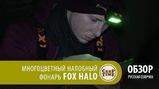 Новинка 2018! Многоцветный налобный фонарь FOX Halo (русская озвучка)