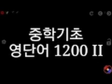 """[# 2/2 ]중학기초 영단어1200 II -구글플레이에서 """"슬러디"""" 로 다운받아 검색하세요"""