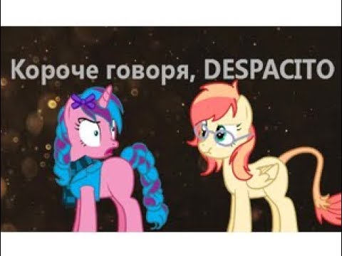 Короче говоря, Деспасито lDespacitol Пони-Пародия