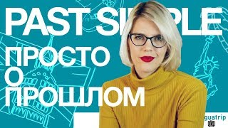 PAST SIMPLE СЕКРЕТЫ АНГЛИЙСКИХ ВРЕМЁН