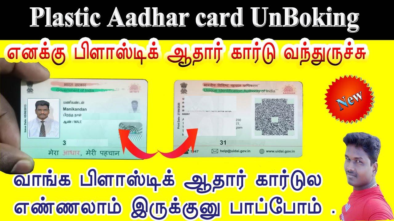 how to change aadhar card photo in tamil  munir1