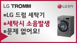 LG 드럼세탁기 - 세…