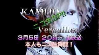 KAMIJO - 「KAMIJO & Versailles ニコ生SP」 3/5(水)放送!!