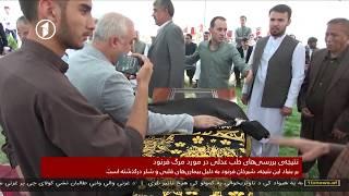 Afghanistan Dari News 05.09.2018 خبرهای افغانستان