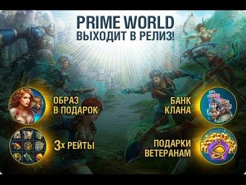 видео: Банк Клана prime world!