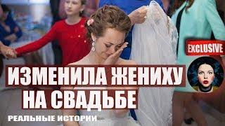 Изменила жениху на свадьбе. Реальные истории.