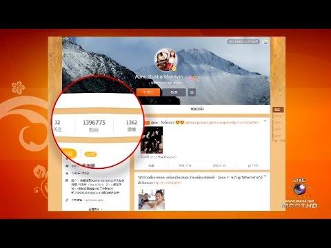 ดาราไทยใช้ เว่ยป๋อ(weibo) สื่อสารแฟนคลับจีน @9Entertain 25Nov14