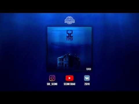 Santiz   52 Герца Full Album with English subtitles
