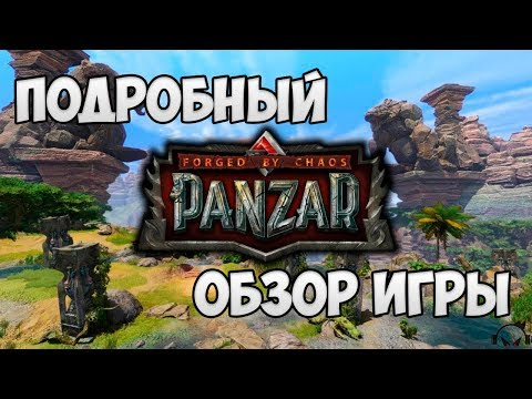 видео: panzar — обзор | Как играть в Панзар + промокод (2018-2019)