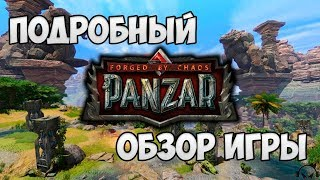Panzar — обзор | Как играть в Панзар + промокод (2018)