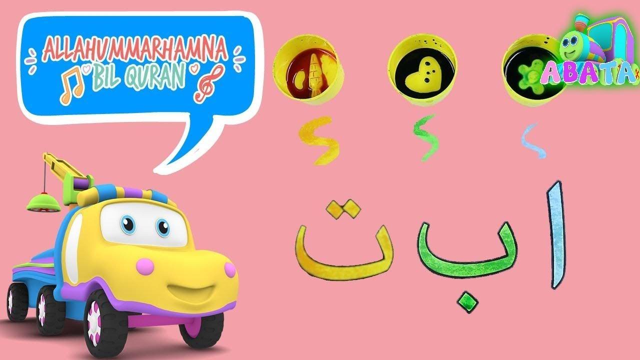 Allohummar Hamna Bil Quran Color Paint Coloring Arabic Alphabet For ...