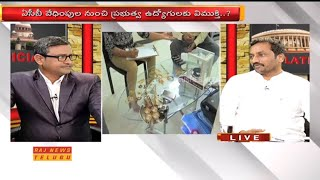 Debate on KCR Focus on Relief for Government Employees from ACB Raids || Prajaswamyam debate-1