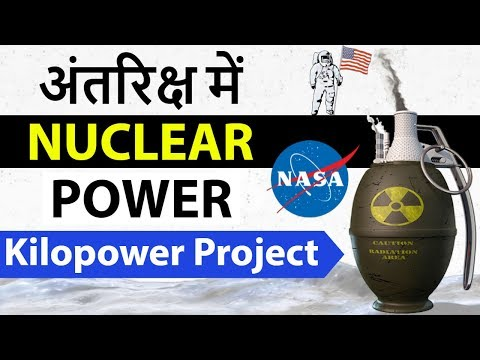 NASA's Kilo power project - Nuclear Power in Space by NASA in a Suitcase size nuclear reactor