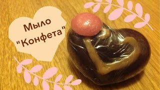 """Мыло ко дню Святого Валентина! Мыло """"Конфета-сердечко"""". Домашнее мыловарение."""