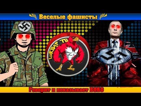 Армия РФ  - мы веселые фашисты
