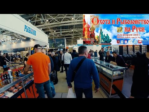 Выставка Охота и Рыбалка на Руси ВДНХ 2018