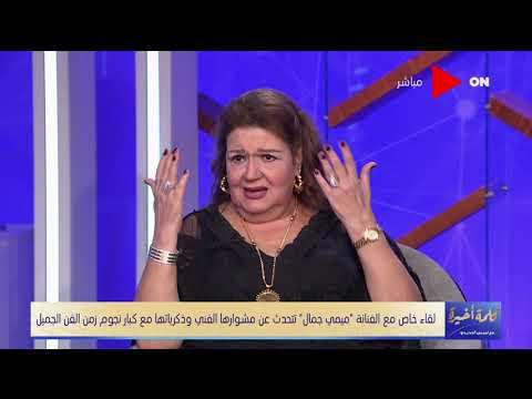 """""""كلمة أخيرة - ميمي جمال تروي قصة طلاقها بسبب """"فستان سواريه"""