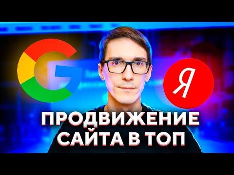 Продвижение сайта 2021. Раскрутка сайта в Яндексе и Google самостоятельно