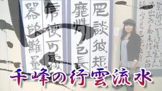 書道 / 李嶠詩(りきょうし) 臨書 半切 その2 SHODO 『RIKYOUSHI』 Rinsho 2
